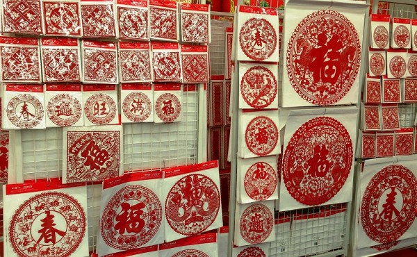 """Chinese paper cuttings"" by ProjectManhattan - Own work. Licensed under CC BY-SA 3.0 via Wikimedia Commons - http://commons.wikimedia.org/wiki/File:Chinese_paper_cuttings.jpg#mediaviewer/File:Chinese_paper_cuttings.jpg"